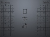 Poster Japan Hiragana Table Texture Image